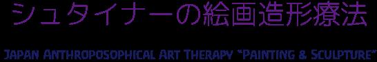 シュタイナーの絵画造形療法